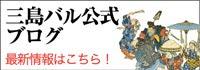 三島バル公式ブログ