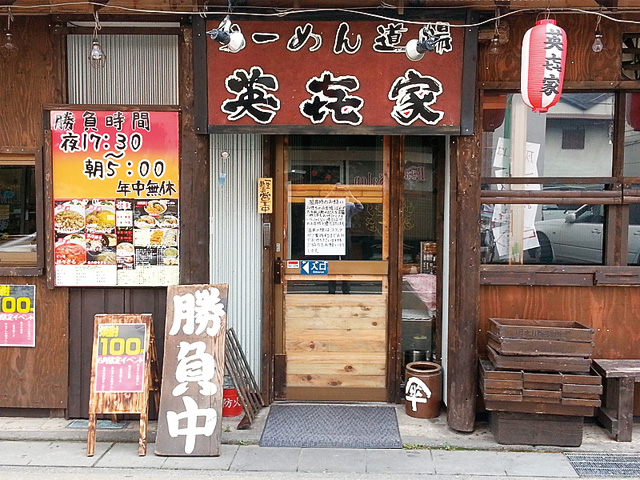 ら~麺道場・英㐂家